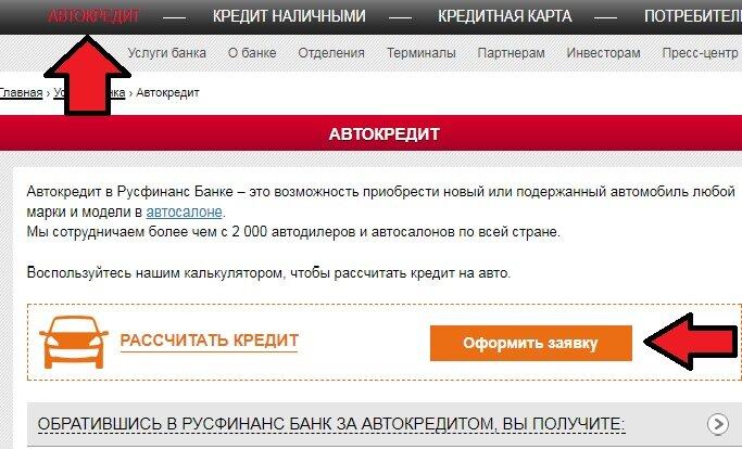 русфинанс банк рассчитать кредит онлайн калькулятор