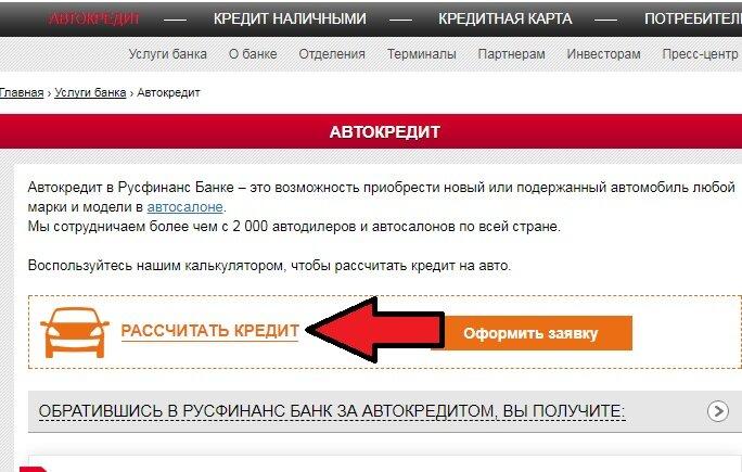 отп банк кредит наличными без справки о доходах онлайн заявка