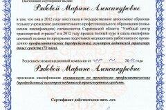 Сертификат на медосвидетельсвование