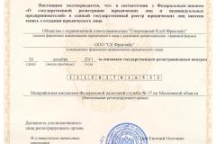 Свидельство о регистрации юридического лица