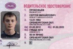 Как узнать кто является собственником автомобиля по водительскому удостоверению