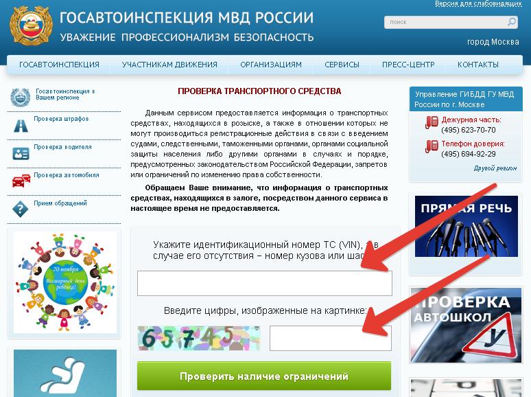 пробить машину по вин коду на сайте гибддбюро кредитных историй саратов официальный сайт